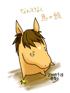 イラスト 馬 の イラスト 素材 ... : 馬のイラストかわいい : イラスト